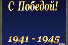 К 75-летию Победы